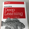 RaspberryPi3で「ゼロから作る DeepLearning」