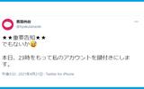 百田尚樹、Twitterを鍵垢にした途端に鍵を外す