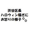 渋谷区長もハロウィンの騒動は「到底許せない」と発言