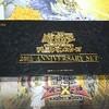 【カード日記】遊戯王20周年記念商品!「20th ANNIVERSARY SET」を開封してみる!!