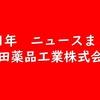 【随時更新】武田薬品工業の2021年ニュース 製薬会社・企業研究