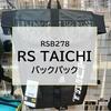 RSタイチ バックパック RSB278 商品レビュー