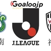 J1リーグ第10節 ‐ 湘南ベルマーレ VS ヴィッセル神戸の試合プレビュー