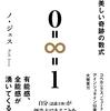 感想「宇宙一美しい奇跡の数式」著書:NohJesu(ノジェス)