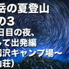 剱岳の夏登山 その3  一日目の夜、そして出発編(剱沢キャンプ場〜剣山荘)