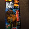 157日目 生物図鑑グミ 恐竜編