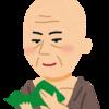 日本史から学べる教訓 vol.9 平清盛【組織の発展に必要なこと】