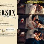 映画「パターソン」(ネタバレ)オリジナル詩篇による、ありふれた日常ではない、詩集のような映画