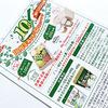 marusan|豆乳グルト10周年ありがとうキャンペーン