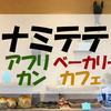 【ナミテテ -NAMITETE-】全粒粉やライ麦を使った【アフリカパン】の店☆野菜を売るカフェ!