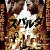ロシア産MMA映画。映画「スパルタ」を観た。