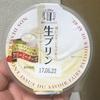 トーラク 神戸シェフクラブ 生プリン クリーミーチーズ 食べてみました