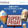 6月のSoftBankスーパーフライデー、セブンイレブンで選ぶべき商品はこれだ!