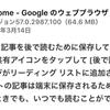 iPhone版Chrome「あとで読む」機能を実装。その使い方を紹介します。