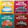 【国産旧車】昭和の国産乗用車の車種を素早く調べる方法【昭和】