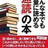 【雑談】読書はしてもしなくてもどっちでもいい。