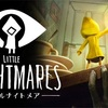 じわじわくる恐怖…『LITTLE NIGHTMARES-リトルナイトメア-』の魅力