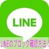LINEのスタンプや無料通話でブロックされているか簡単に確認する方法!