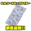 【EVERGREEN】紫外線対策アイテム「E.G.クールネックゲイター」に新色追加!