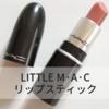 【LITTLE M·A·C】MACのリップスティック【ベルベット テディ】