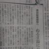 FT紙「黒田総裁は立派な働き」なのに朝日はトンチンカンな再任批判