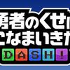【アプリレビュー】勇者のくせにこなまいきだDASH!名作レトロ風ゲームが満を持して登場だ!【iOS/Android】