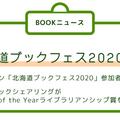 第489回 BOOKニュース:北海道ブックフェス2020ほか