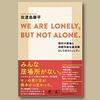 #佐渡島庸平「WE ARE LONELY, BUT NOT ALONE. 〜現代の孤独と持続可能な経済圏としてのコミュニティ〜」