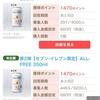 サントリーALL FREE10本無料!