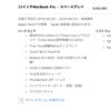 新型MacBook Pro 2018 15インチを購入!最高!カスタマイズ、使用レビュー。