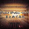 【非エンジニア向け】 IPv4とIPv6についてまとめてみた