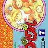 魔法陣グルグル。懐かしの漫画、書評シリーズ【その1】7巻
