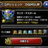 【DQMSL】何をしても全く勝てない DQMSL杯 第2回マスターズGPで大苦戦!
