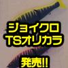 【ガンクラフト】ジョイクロ問屋限定カラー「ジョインテッドクロー 178 TSオリジナルカラー ピンクスパンキー・チャートスパンキー」発売!