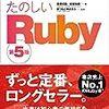 Ruby on Railsを学んできました