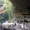 パワースポット?不気味?宮崎県にある願いが叶うとされる場所 天安河原(あまのやすがわら) に行ってきました。