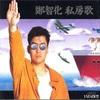 吙伊去 もしくは ほいき -Let it be- (1992. 鄭智化)