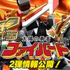 【見るがいい、正義の力を!】「SMP [SHOKUGAN MODELING PROJECT] 太陽の勇者ファイバード2」