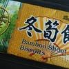 こっちもおいしーい!タケノコ味冬筍餅の話