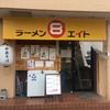和歌山市屋形町[ラーメンエイト]までツーリング