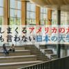 【留学経験談】日本とアメリカの大学生は授業に対する意識がここまで違う