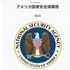 【4/1 特別NEWS】  米国NSA(国家安全保障局)と日本の防衛省技術研究所は、北朝鮮の核兵器を全て無力化することに成功 ー新型コンピューター・ウィルスV.B.Vー