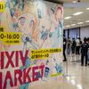 現金禁止の同人誌即売会「pixiv MARKET」は、未来の即売会のモデルケースとなるか