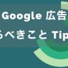 【Google 広告 やるべきことTips集】 を公開しました