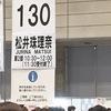 マジ?【速報】 松井珠理奈、両手を負傷してる模様!