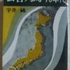 宇井純「公害列島 70年代」(勁草書房)
