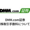 DMM.com証券の米国株取引手数料について世界一わかりやすく解説!