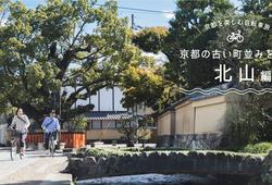 【京都を楽しむ自転車旅】京都の古い町並みを行く北山編