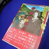 学校なんてなくったってよかったんだ、俺は俺の梯子登るんだ〜『十二の遠景』高橋睦郎を読んで〜