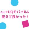 auから格安スマホ(UQモバイル)に変えて良かった!というお話。